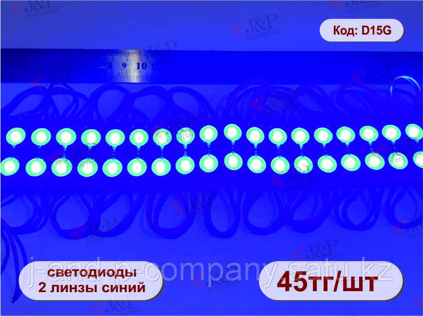 Светодиодные модули или кластеры с линзами. 5017- 2 линзы. 5730 синий