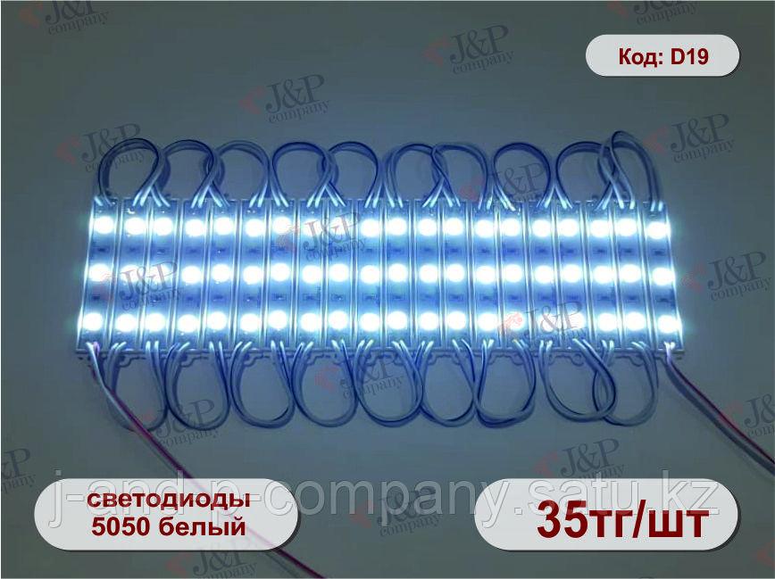 Светодиодные модули или кластеры. 7512- 3 диода. 5050 белый