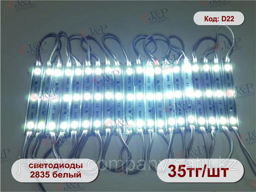 Светодиодные модули или кластеры. 8012- 3 диода. 2835 белый. на металле