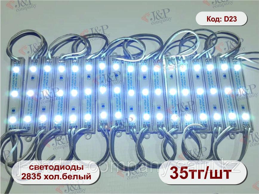 Светодиодные модули или кластеры. 7512- 3 диода. 2835 холодный белый