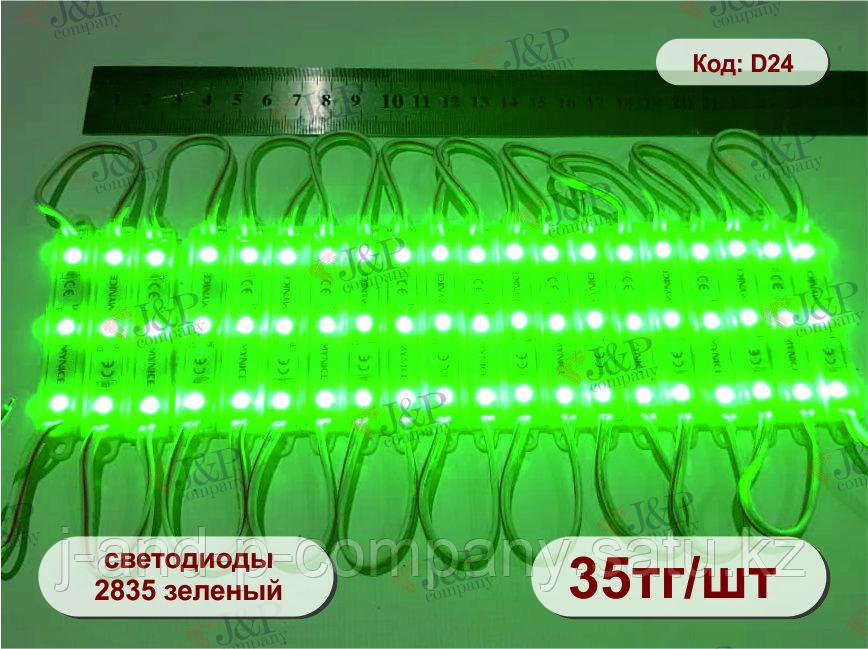Светодиодные модули или кластеры. 6812- 3 диода. 2835 зеленый