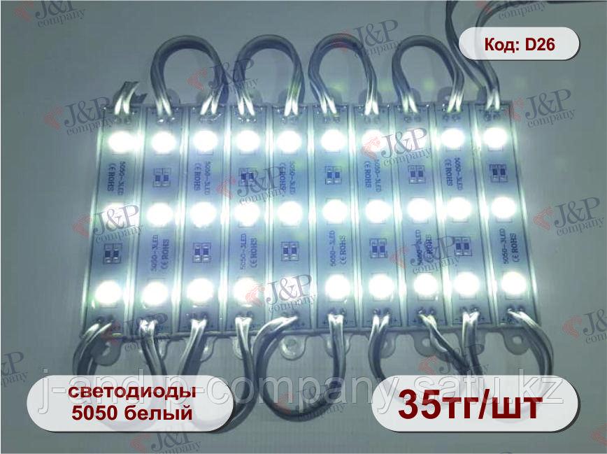 Светодиодные модули или кластеры. 7815 - 3 диода 5050. белый