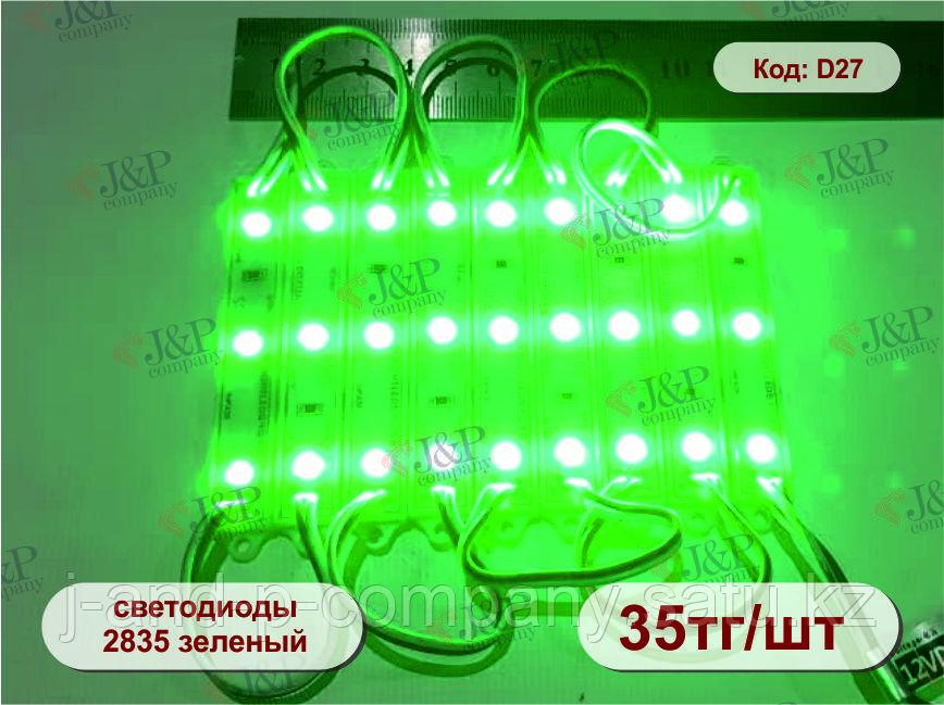 Светодиодные модули или кластеры. 8014 - 3 диода 2835. зеленый