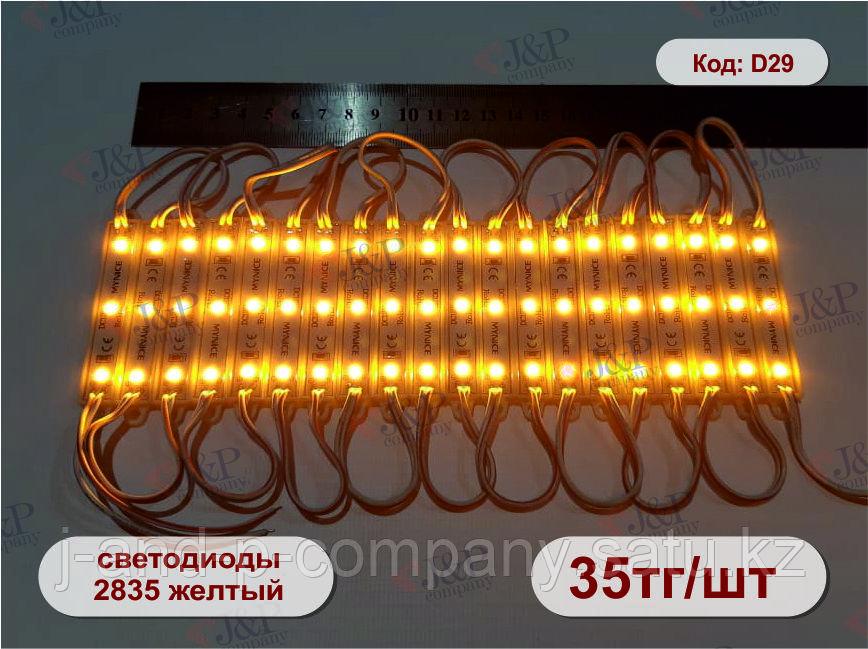 Светодиодные модули или кластеры. 7512 - 3 диода 2835. желтый