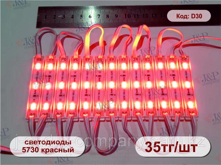 Светодиодные модули или кластеры. 7512 - 3 диода 5730. красный