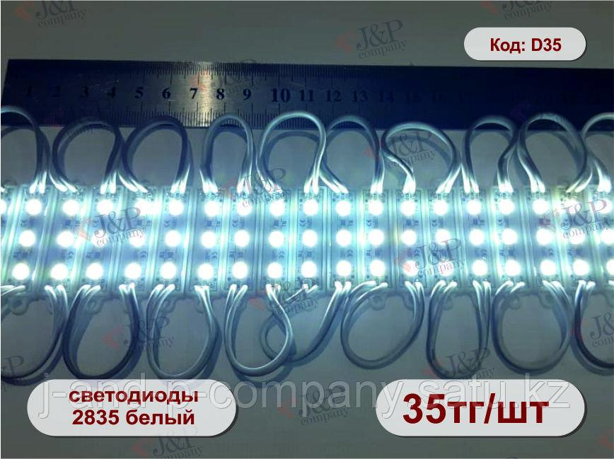 Светодиодные модули или кластеры. 4012 - 3 диода 2835. белый