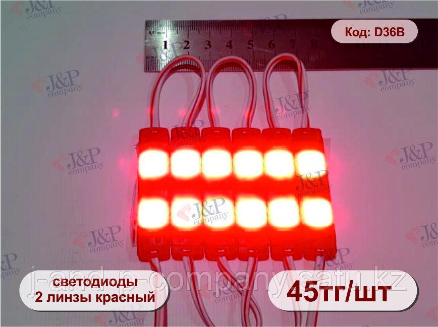 Светодиодные модули или кластеры с линзой. 5814 - 2 квадратные линзы. красный