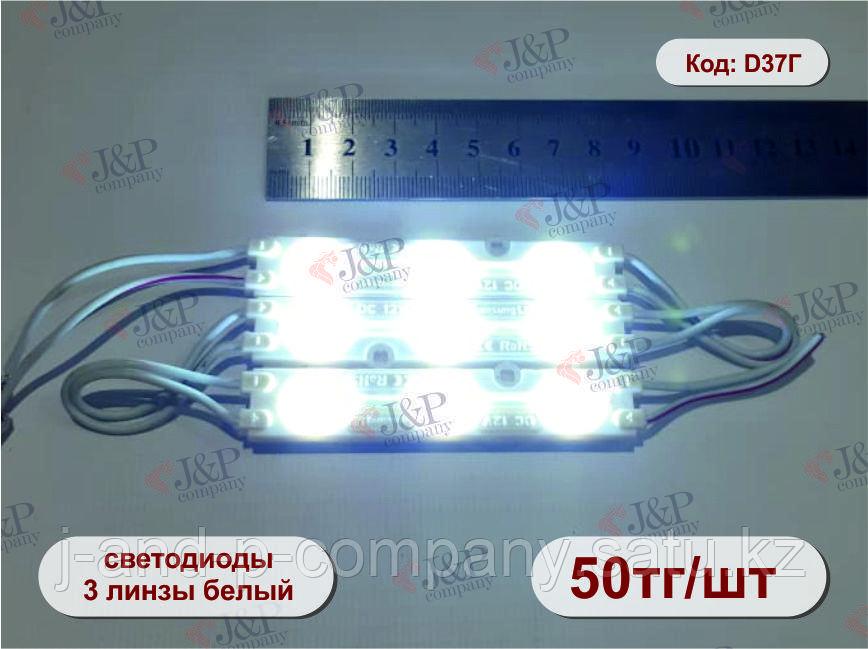 Светодиодные модули или кластеры с линзой. 8217 - 3 круглые линзы. белый