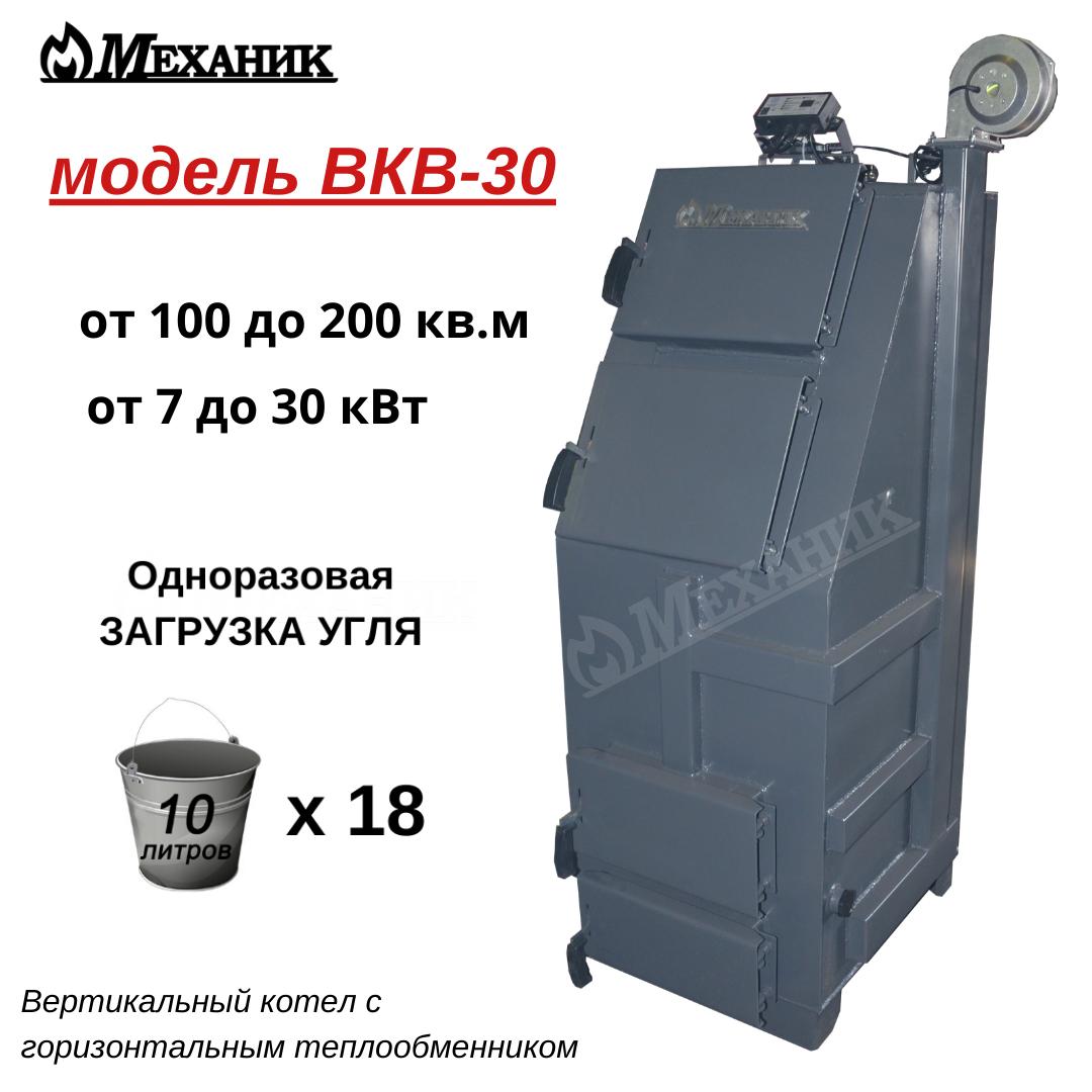 Твердотопливный котел длительного горения ВКВ-30
