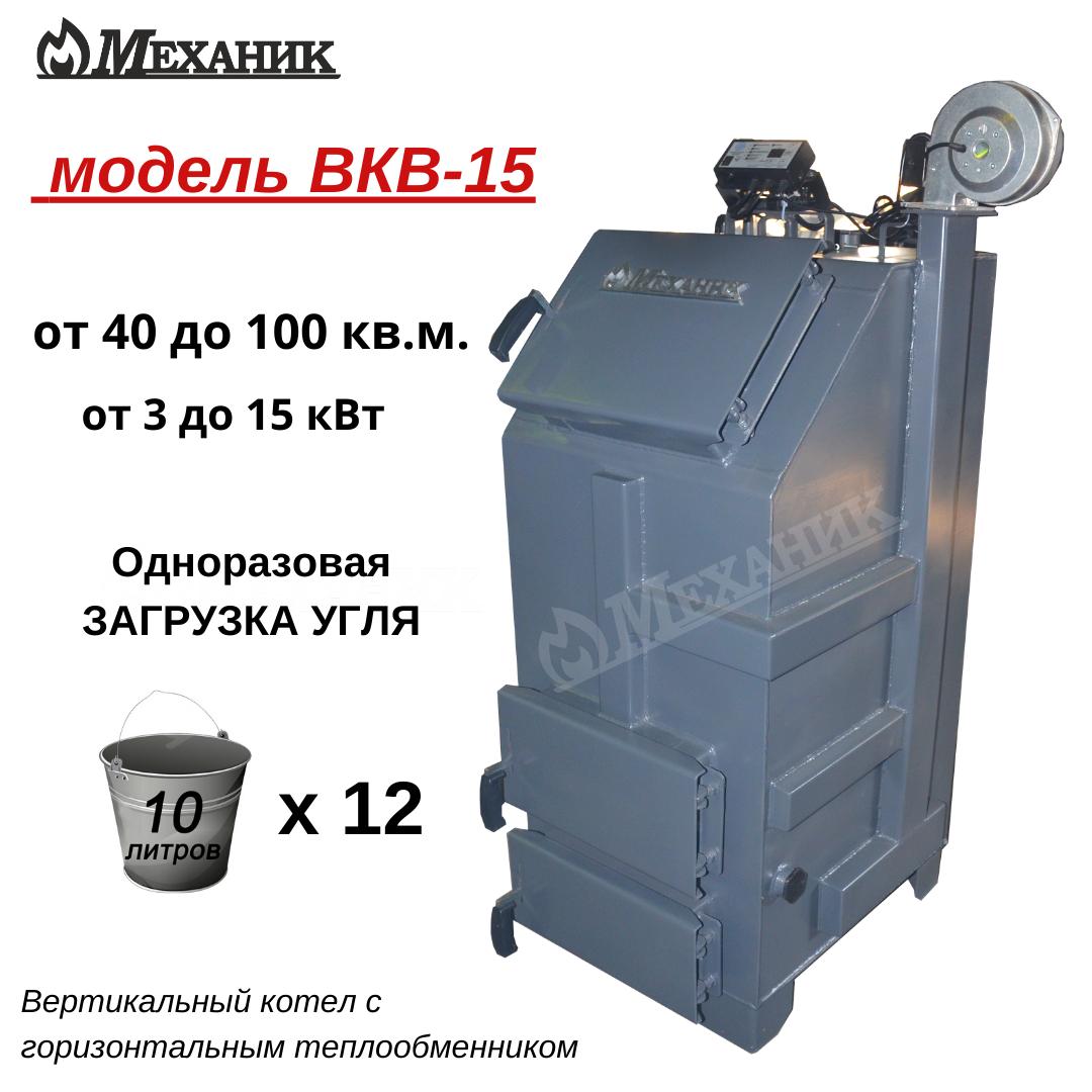 Твердотопливный котел длительного горения  ВКВ-15