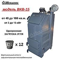 Твердотопливный котел длительного горения  ВКВ-15, фото 1