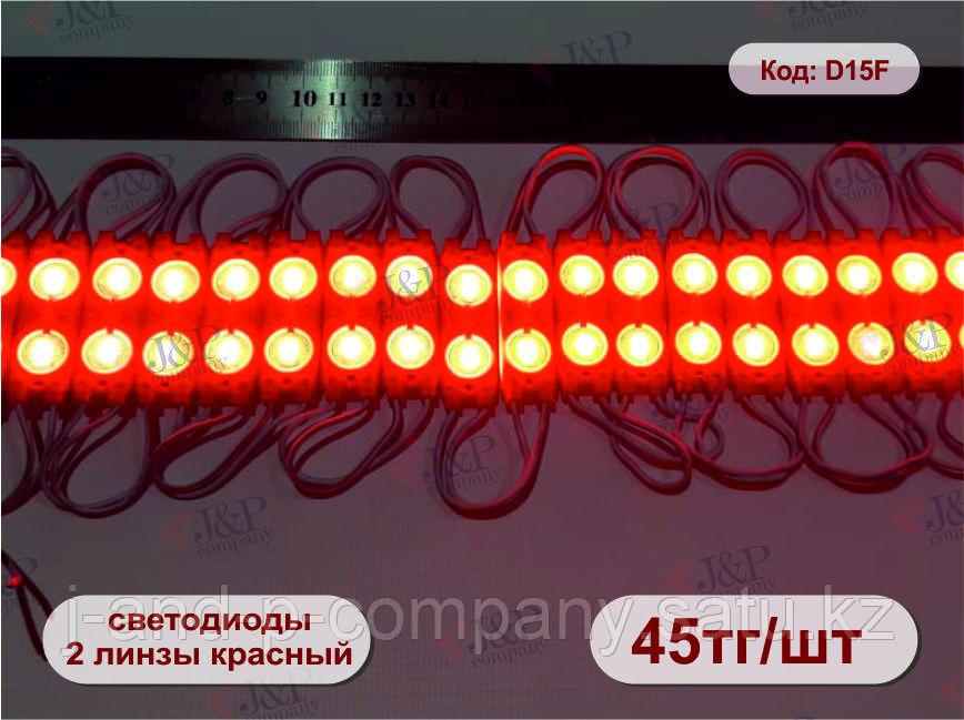 Светодиодные модули или кластеры с линзами. 5017- 2 линзы. 5730 красный