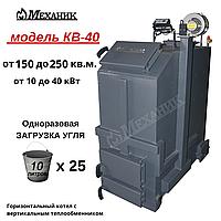 Твердотопливный котел длительного горения  КВ-40