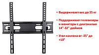 """Настенный кронштейн/крепление для телевизоров/мониторов 14""""-32"""", Модель HY108E"""