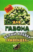 Семена клевер белый РИВЕНДЕЛ (25 кг мешок) 1 кг