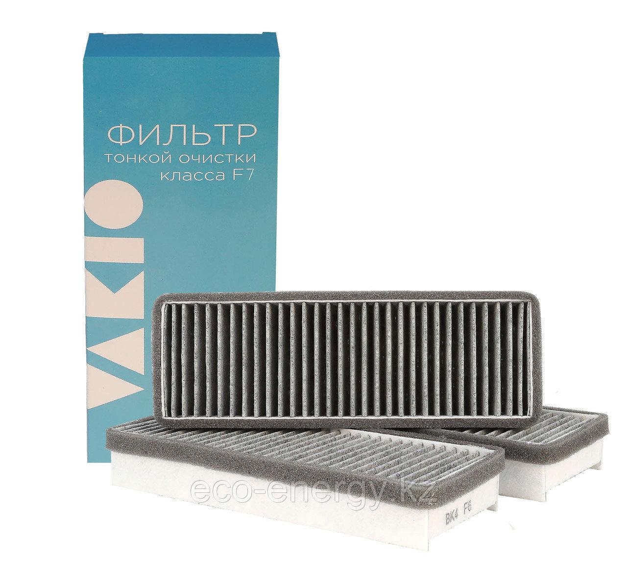 Комплект фильтров F7 угольных для Vakio (3 шт)