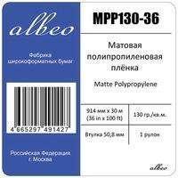Полипропиленовая пленка Albeo (MPP130-36)