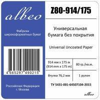 Бумага Albeo  (Z80-914/175)
