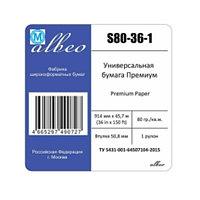Бумага Albeo  (S80-36-1)