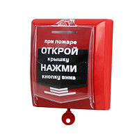 Извещатель пожарный Сибирский арсенал ИРП-Р2 Ручной радиоканальный Питание 3V Радиус действия до 150м