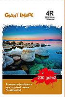 Фотобумага 10х15 GIANT IMAGE GI-4R230100G 100 Л. 230 Г/М2 глянц.