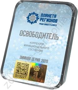 КФС Освободитель, зимняя серия кфс