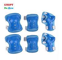 Защита для роликовых коньков детская (цвет синий, размер S)