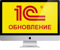 Обновление ФНО Ф200.00 «Бухгалтерия для Казахстана, редакция 3.0».