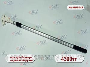 Нож для баннера на длинной ручке 80-130 см