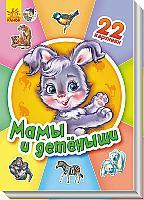 Книга 22 картинки Мамы и детеныши