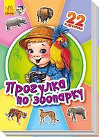 Книга 22 картинки Прогулка по зоопарку