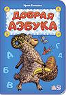Книга Добрая азбука