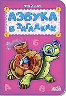 Книга Азбука в загадках