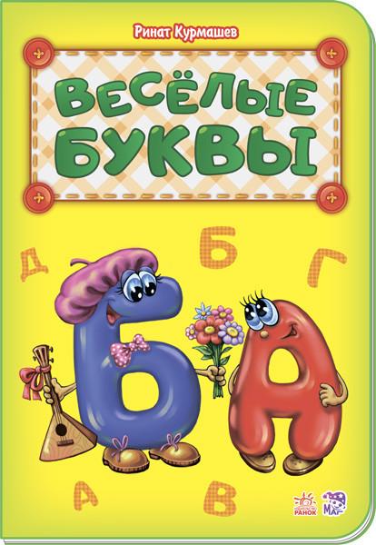 Книга Азбука Веселые буквы