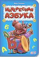 Книга Интересная азбука