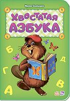 Книга Хвостатая азбука