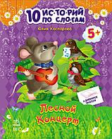 Книга 10 историй для чтения по слогам Лесной  концерт