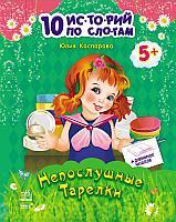 Книга 10 историй для чтения по слогам Непослушные  тарелки