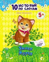 Книга 10 историй для чтения по слогам Умная  Мурка