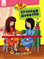 Книга 10 историй крупным шрифтом О дружбе