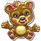 Книга Забавные лапки Медвежонок