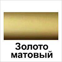 Цветные пленки Color Cropland- золото(МАТОВЫЙ)