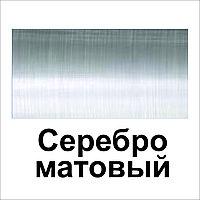 Цветнные пленки Color Cropland- серебро(МАТОВЫЙ)