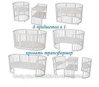 Детская кровать -трансформер Сильвия 8/1(,цвет слоновая кость,белый), фото 2