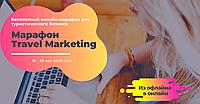 Марафон Travel Marketing