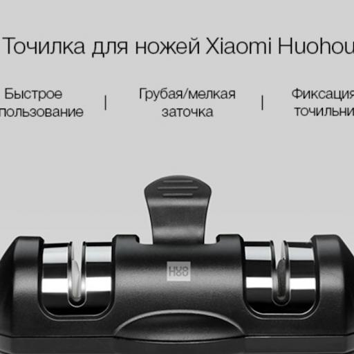 Точилка для ножей Xiaomi HUOHOU knife sharpener