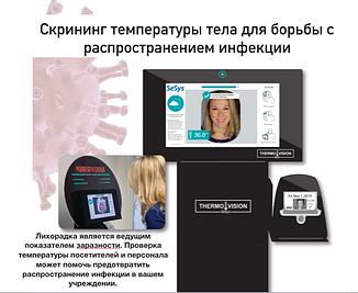 Система самообслуживания ThermoVision - бесконтактный контроль температуры тела
