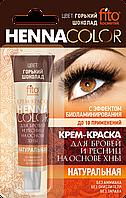 ФК 1220 Краска д/бров/ресн HENNA COLOR Горький шоколад 5 мл