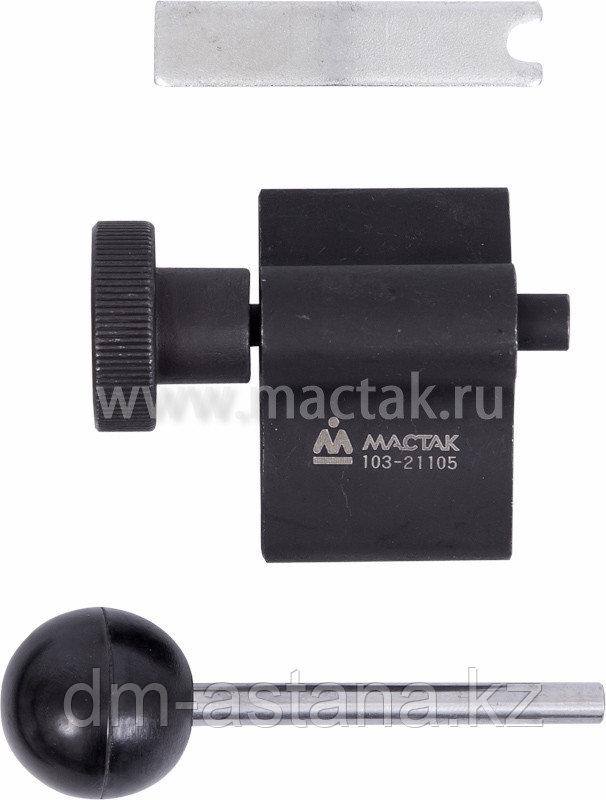 МАСТАК Набор для установки фаз ГРМ, VAG, 3 предмета МАСТАК 103-21105