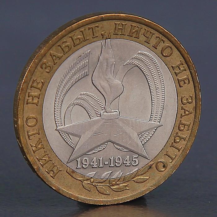 """Монета """"10 рублей 2005 60 лет победы СПМД"""""""